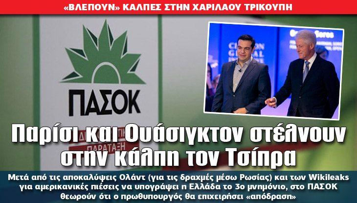 15-pasok_efhm_21_10_slide