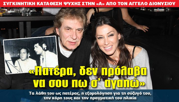 aggelos-dionisiou_21_10_slide