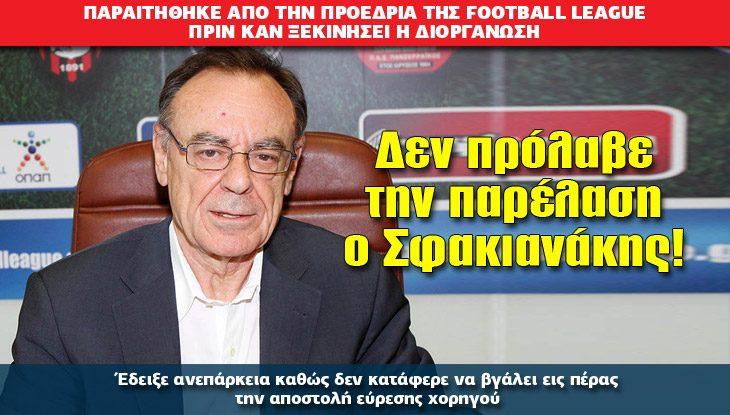 athlitiko-sfakianakhs_24_10_slide