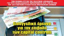 capital_22_10_16_slide