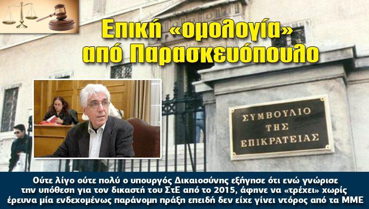 dikastiko_paraskevopoulos_21_10_16_slide