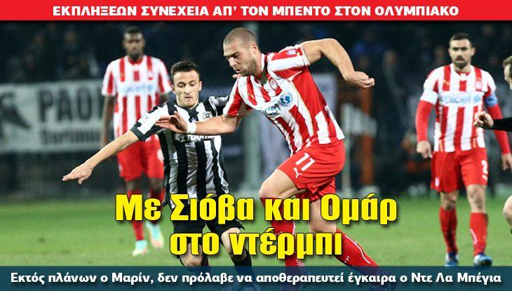 athlitiko_olympiakos_22_10_16_slide