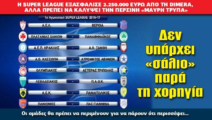 athlitiko_super_league_23_10_16_slide