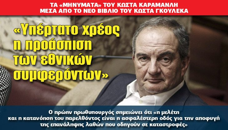 karamanlis_23-10_slide