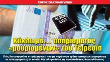 teiresias_21_10_16_slide