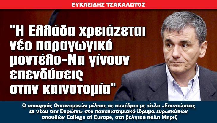 tsakalwtos_22_10_16_slide