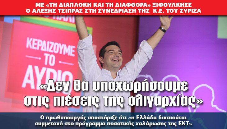 tsipras_23-10_slide