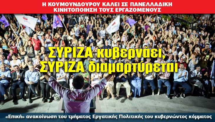 11-syriza-apergia_07_12_slide
