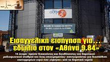 12-edolio_dikastika_slide