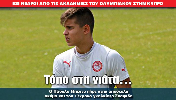 athlitiko-olympiakos_06_12_slide