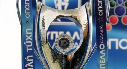Το πρόγραμμα του Κυπέλλου Ελλάδας