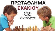 school-chess-championships