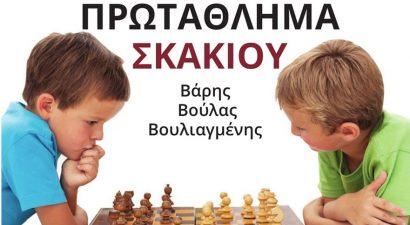 2ο Σχολικό Πρωτάθλημα Σκακιού