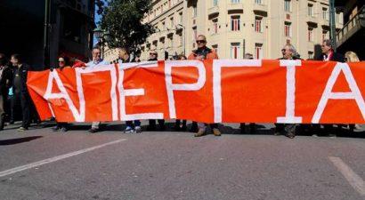 Γενική απεργία την Πέμπτη 8 Δεκεμβρίου σε δημόσιο και ιδιωτικό τομέα