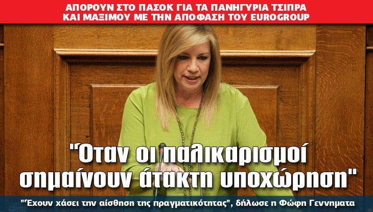 pasok_07_12_slide