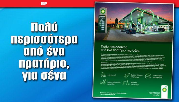 publiBP_22_12_slide