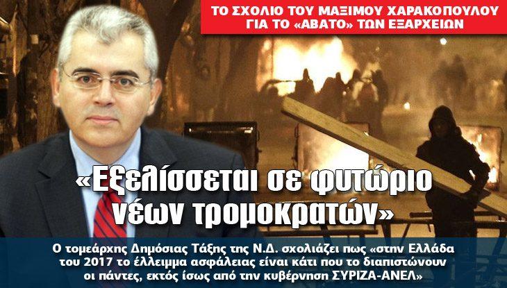 01-xarakopoulos_15-01_slide