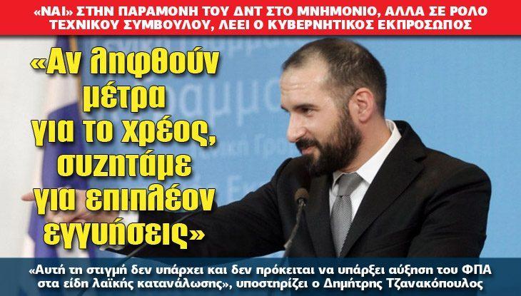 03-tzanakopoulos_15-01_slide