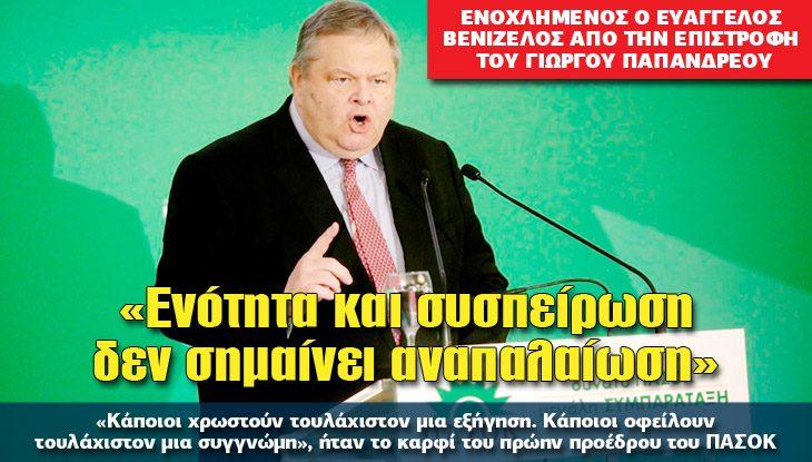 04-benizelos_15-01_slide