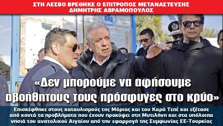 05-avramopoulos_18_01_slide