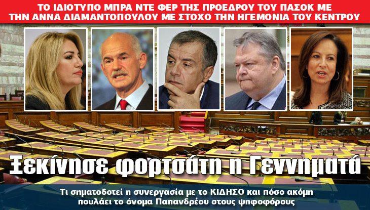 08-kentroaristera_EFHM_13_01_slide