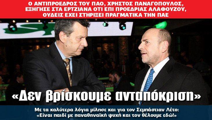 ATHLITIKO-PANAGOPOULOS_13_01_slide