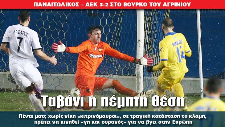 ATHLITIKO_AEK_slide