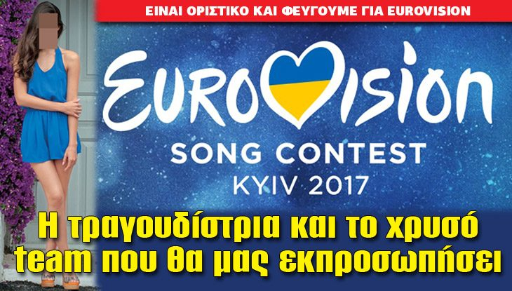EUROVISION_lifestyle_13_01_17_slide