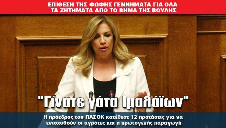PASOK_18_01_slide