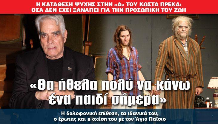 PREKAS_13_01_slide