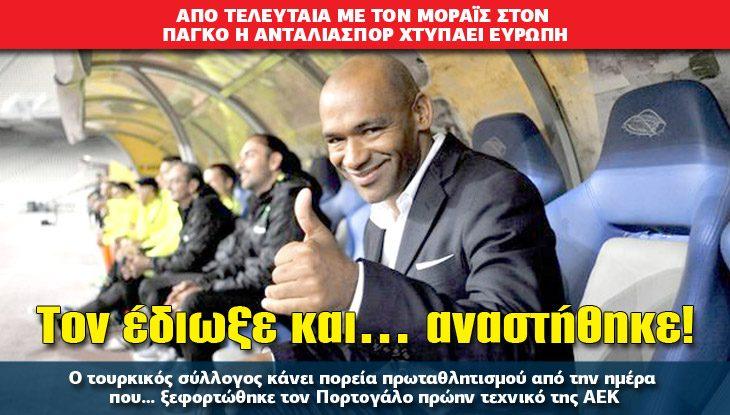 athlitiko_MORAIS_18_02_17_slide