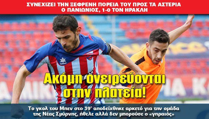 athlitiko_panionios_19_02_17_slide