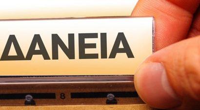 Ποιες υπηρεσίες θα προσφέρουν στους πολίτες τα Γραφεία Ενημέρωσης Δανειοληπτών