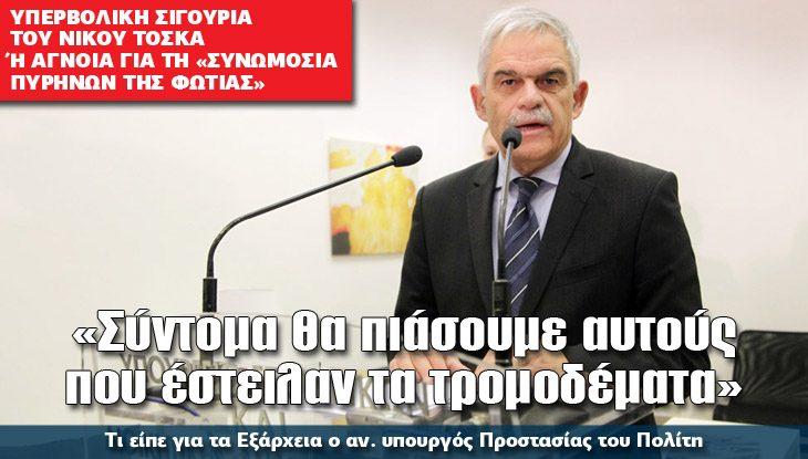 06-tromokratia_26-03_slide