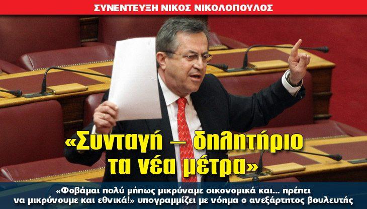 11-EFHM-nikolopoulos_slide