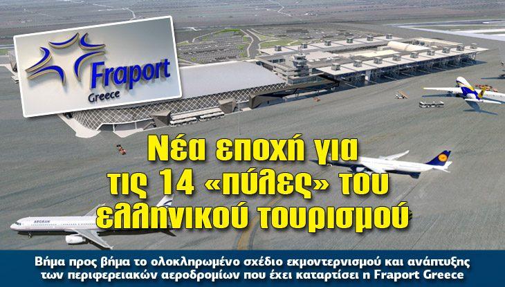 13_EFHM_fraport_24_03_17_slide