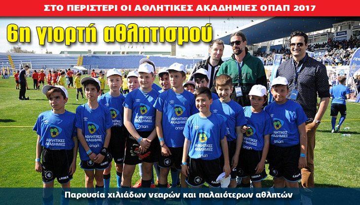 ATHLITIKO-OPAP_27_03_17_slide