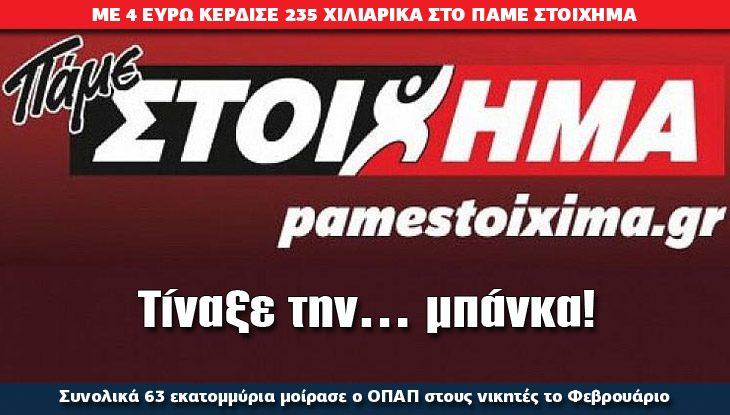 ATHLITIKO-STOIXHMA_08_03_slide