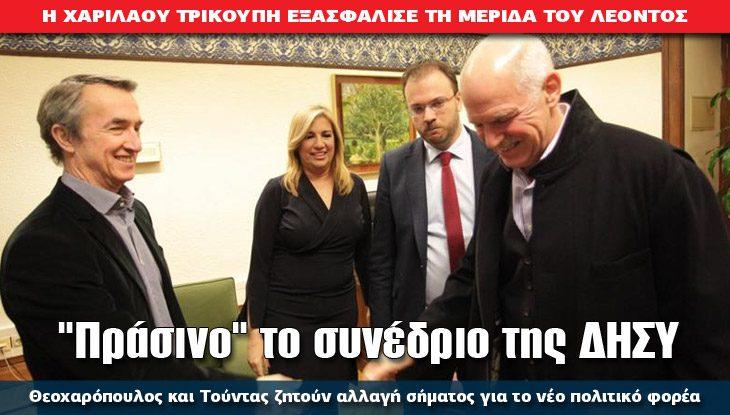 PASOK_27_03_17_slide