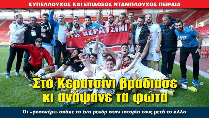 athlitiko_KERATSINI_24_03_17_slide