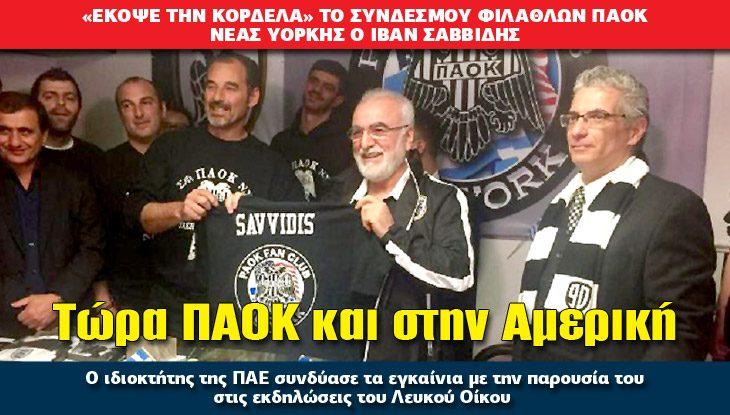 athlitiko_PAOK_26_03_17_slide