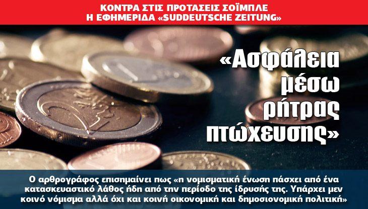 06-ptoxeusi_25_04_17_slide