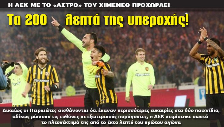 ATHLITIKO-AEK_27_04_17_slide