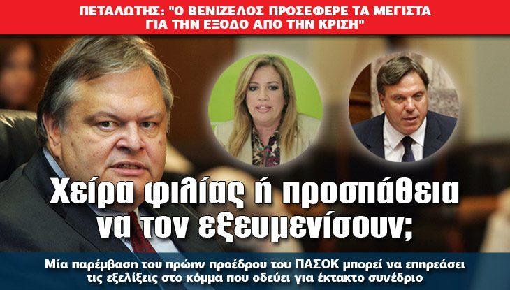 BENIZELOS_27_04_17_slide