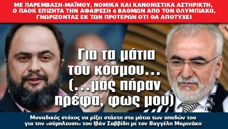 athlitiko_IBAN_21_04_17_slide