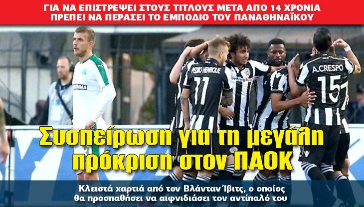 athlitiko_PAOK_26_04_17_slide