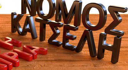 Nέο κούρεμα δόσεων με το νόμο Κατσέλη στα υπερχρεωμένα νοικοκυριά