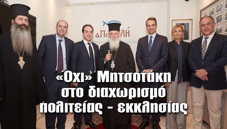 mitsotakis-ekklisia_25_04_17_slide