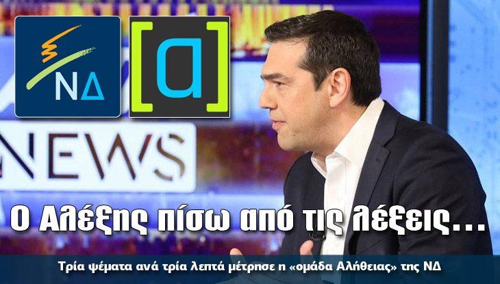 nd-tsipras_26_04_17_slide