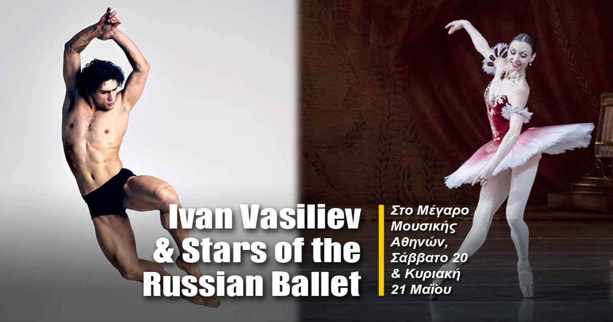 14231f25211 Ivan Vasiliev & Stars of the Russian Ballet • Η Άποψη